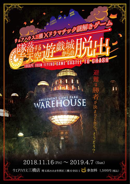ウェアハウス三橋×ドラマチック謎解きゲーム『墜落する天空遊戯