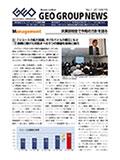 ゲオグループ ニュースレター